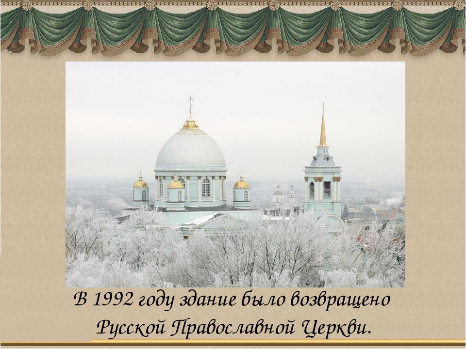В 1992 году здание было возвращено Русской Православной Церкви.