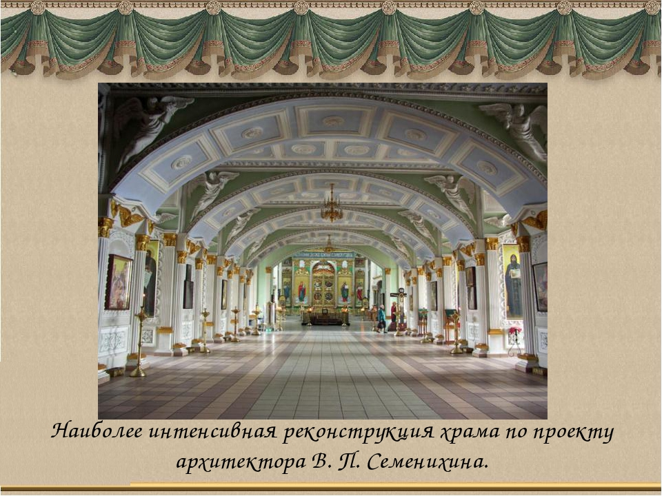 Наиболее интенсивная реконструкция храма по проекту архитектора В. П. Семених...