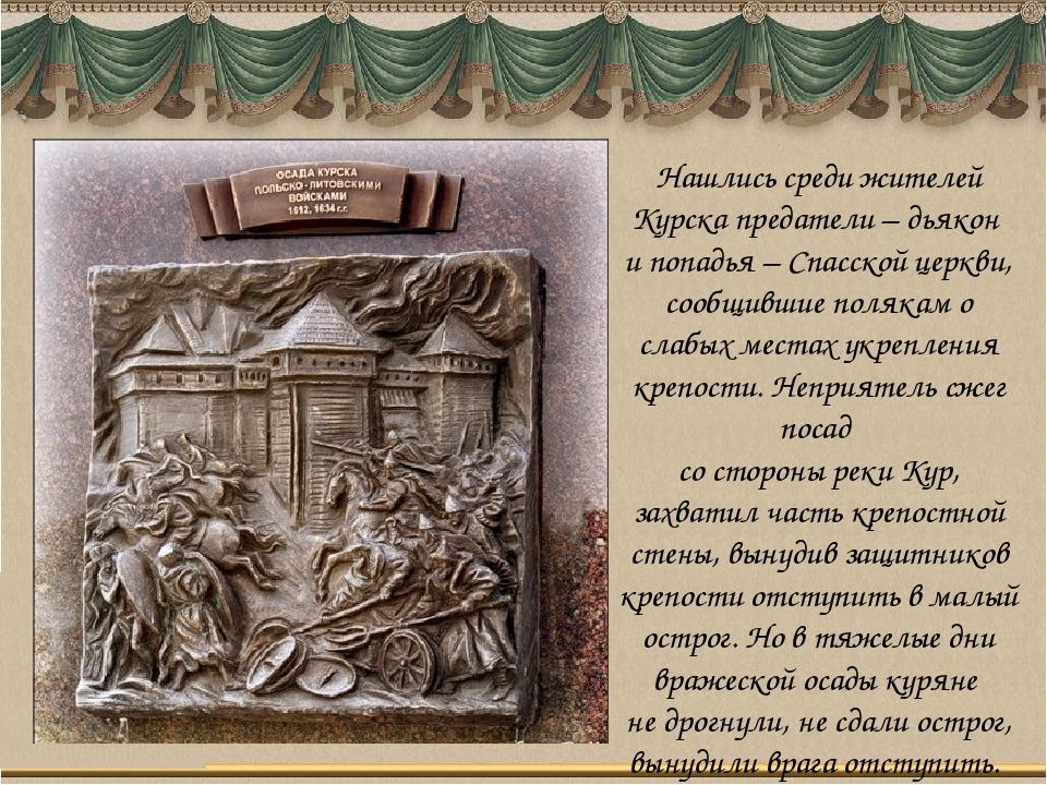 Нашлись среди жителей Курска предатели – дьякон и попадья – Спасской церкви,...