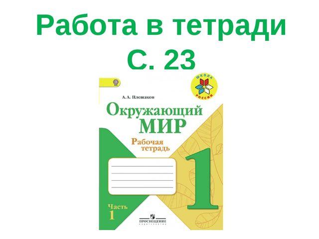 Работа в тетради С. 23