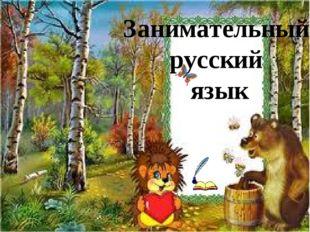 Занимательный русский язык