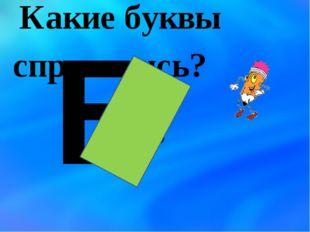 6. Люся сморщила лицо: -Не пойду я на … Подскажи словечко, запиши в тетрадь.