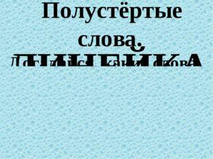 Буквы рассыпались. Из букв составь словарные слова, запиши их в тетрадь. Е,Н