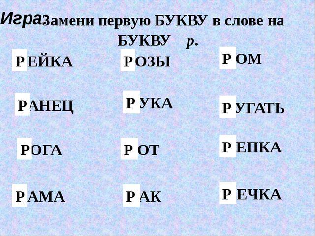 Полустёртые слова. Догадайся, какие слова написаны? УКАЗКА