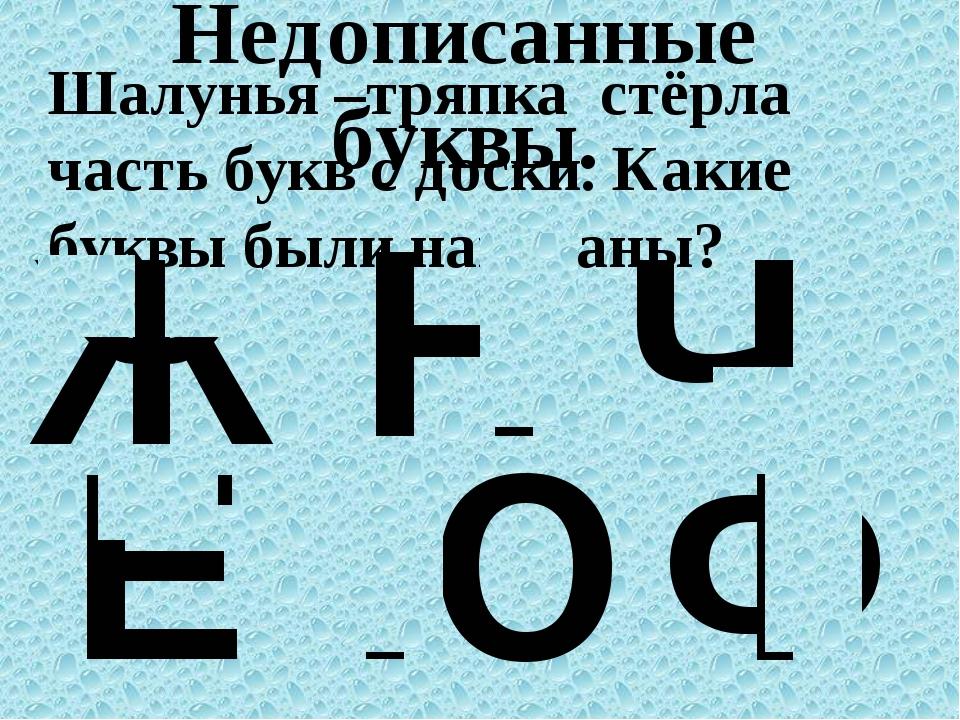 Полустёртые слова. Догадайся, какие слова написаны? ЗВОНОК Игра: