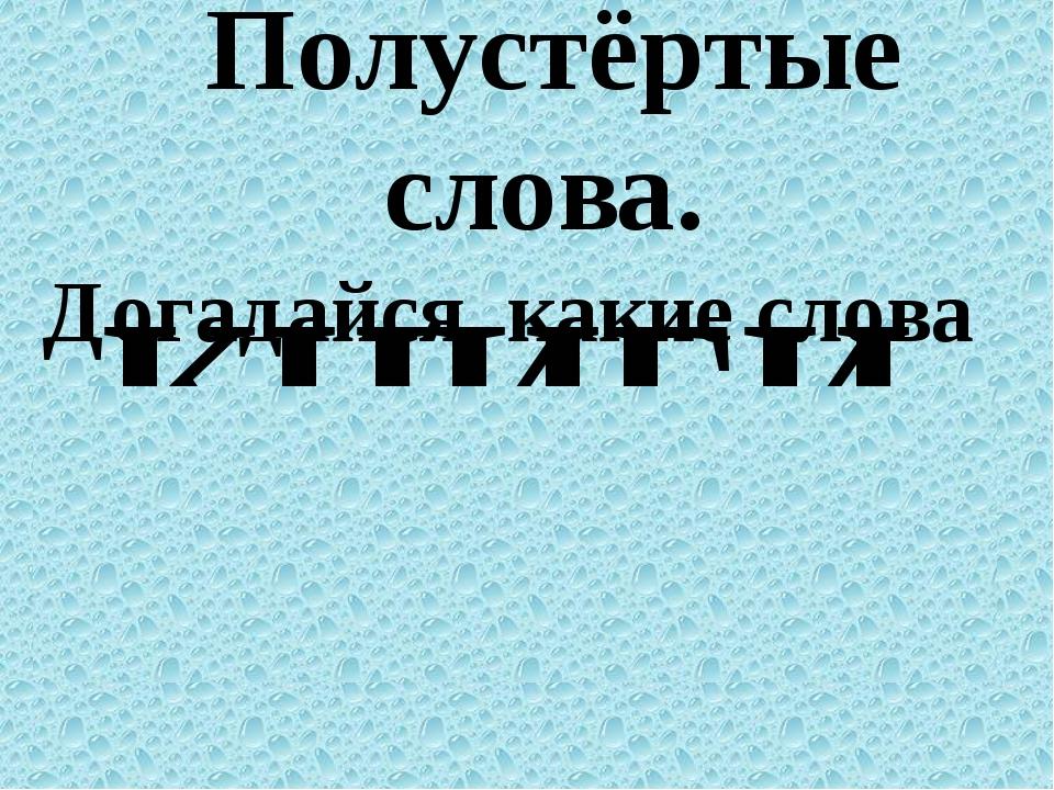 Буквы рассыпались. О,Р,А,К,О,В А,Ш,И,М,А,Н А,Н,О,Р,О,В Ц,Я,З,А
