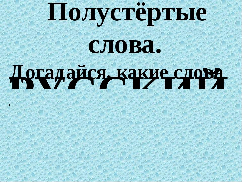 Буквы рассыпались. Е,Д,Ч,О,К,В,А А,Р,А,Б,Н,А,Б О,К,Б,А,С,А О,Ц,Г,Е,Р,У