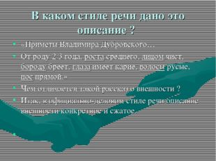 В каком стиле речи дано это описание ? «Приметы Владимира Дубровского… От род