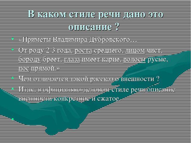 В каком стиле речи дано это описание ? «Приметы Владимира Дубровского… От род...