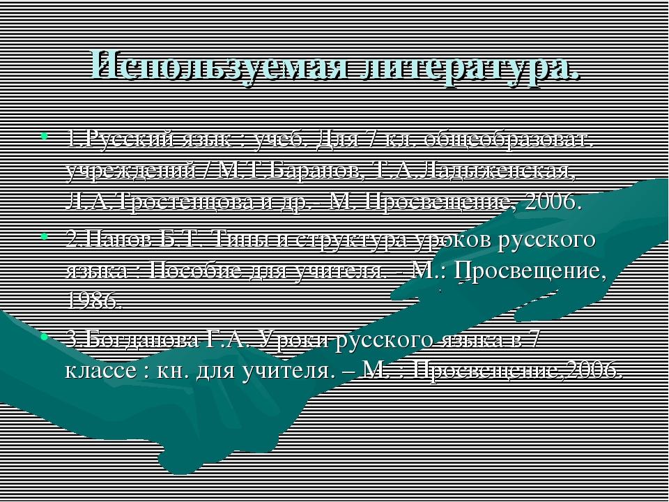 Используемая литература. 1.Русский язык : учеб. Для 7 кл. общеобразоват. учре...