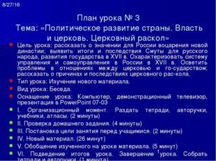 1. Первые Романовы Первым русским царём новой династии стал Михаил Фёдорович