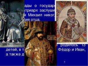 Все доклады о государственных делах царь и патриарх заслушивали совместно, а