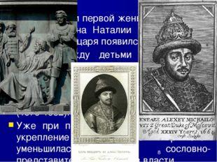 После смерти первой жены царь женился второй раз на Наталии Нарышкиной. В это