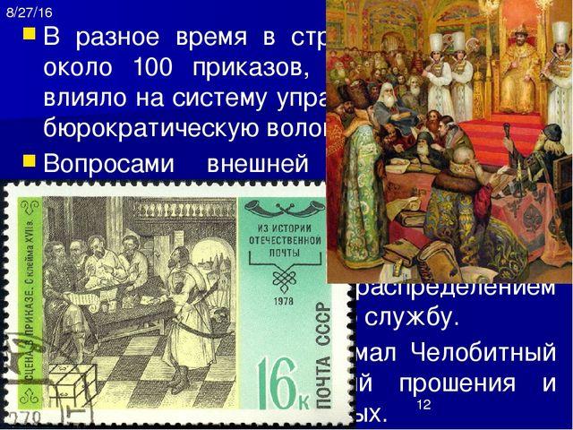 При Алексее Михайловиче был создан приказ Тайных дел, который контролировал д...