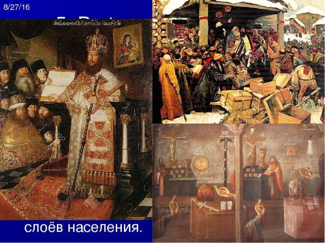 Вопросы для повторения Какие изменения произошли в характере царской власти п...
