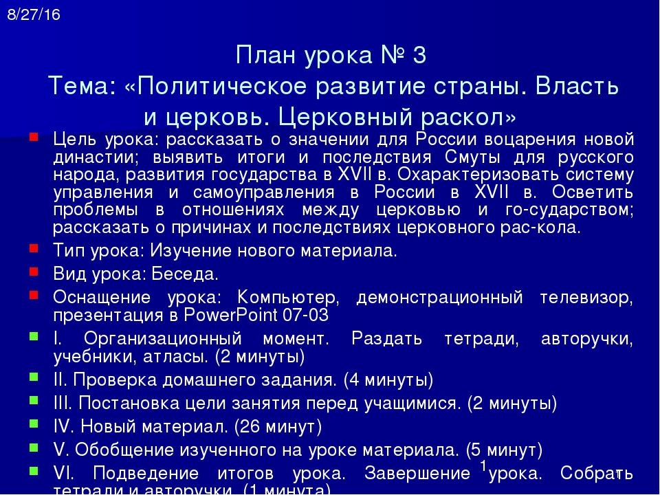 1. Первые Романовы Первым русским царём новой династии стал Михаил Фёдорович...