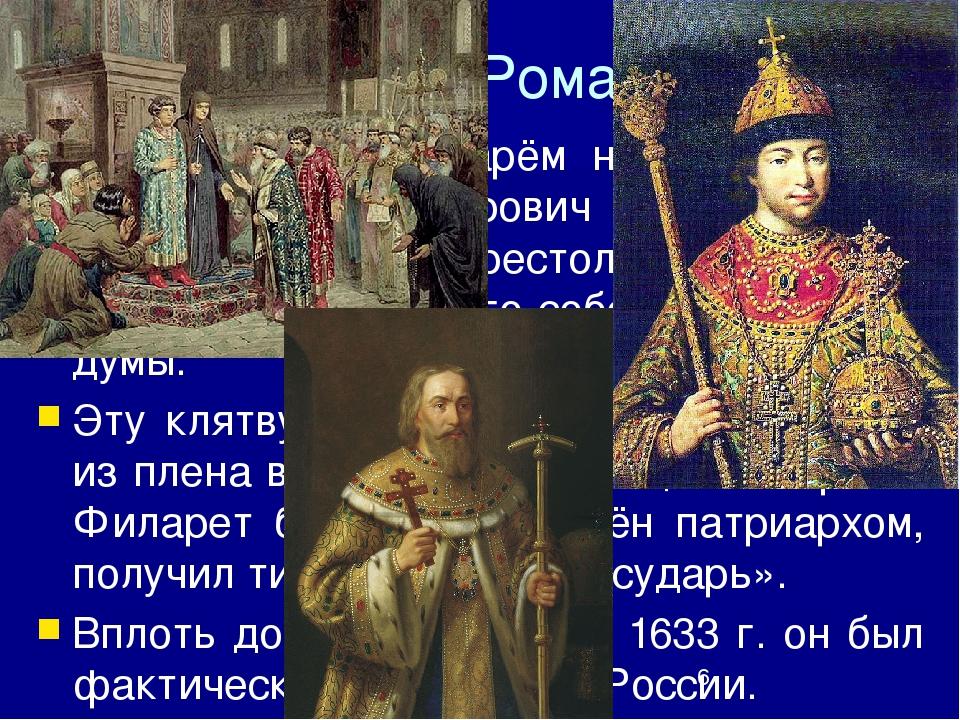 6. Разногласия между церковной и светской властью Получив необъятную власть н...