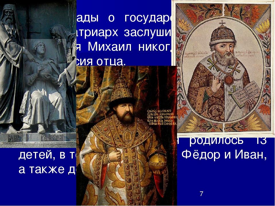 Все доклады о государственных делах царь и патриарх заслушивали совместно, а...
