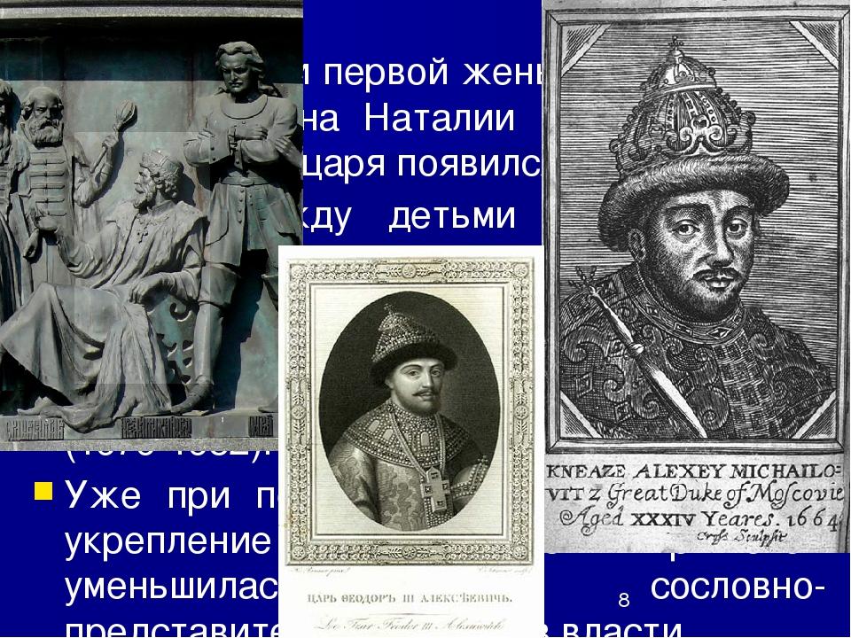 После смерти первой жены царь женился второй раз на Наталии Нарышкиной. В это...
