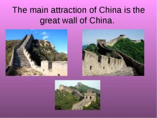 The main attraction of China is the great wall of China.