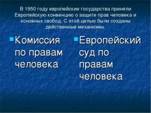 В 1950 году европейские государства приняли Европейскую конвенцию о защите пр
