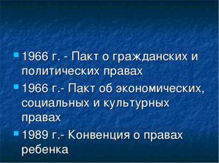 1966 г. - Пакт о гражданских и политических правах 1966 г.- Пакт об экономиче