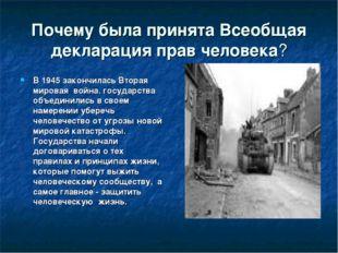 Почему была принята Всеобщая декларация прав человека? В 1945 закончилась Вто