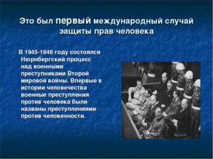 Это был первый международный случай защиты прав человека В 1945-1946 году сос