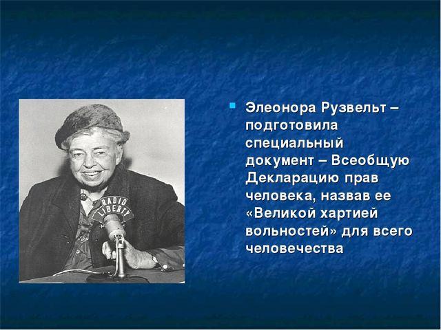 Элеонора Рузвельт – подготовила специальный документ – Всеобщую Декларацию пр...