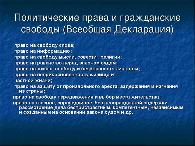 Политические права и гражданские свободы (Всеобщая Декларация) право на свобо...