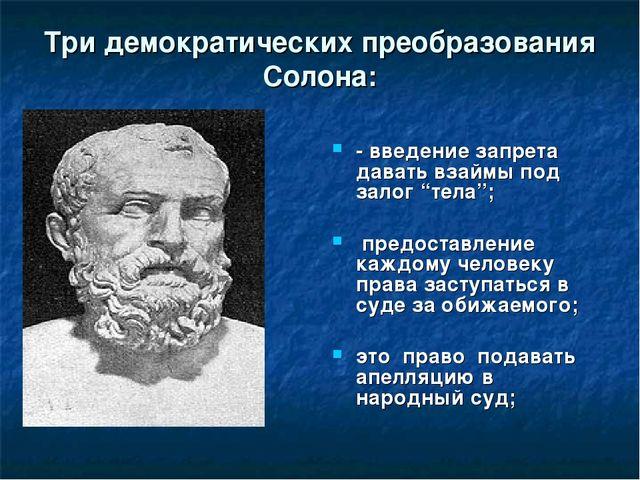 Три демократических преобразования Солона: - введение запрета давать взаймы п...