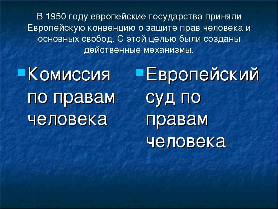 В 1950 году европейские государства приняли Европейскую конвенцию о защите пр...