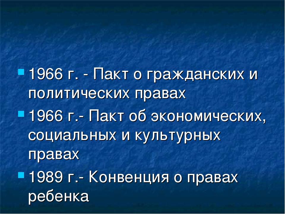1966 г. - Пакт о гражданских и политических правах 1966 г.- Пакт об экономиче...