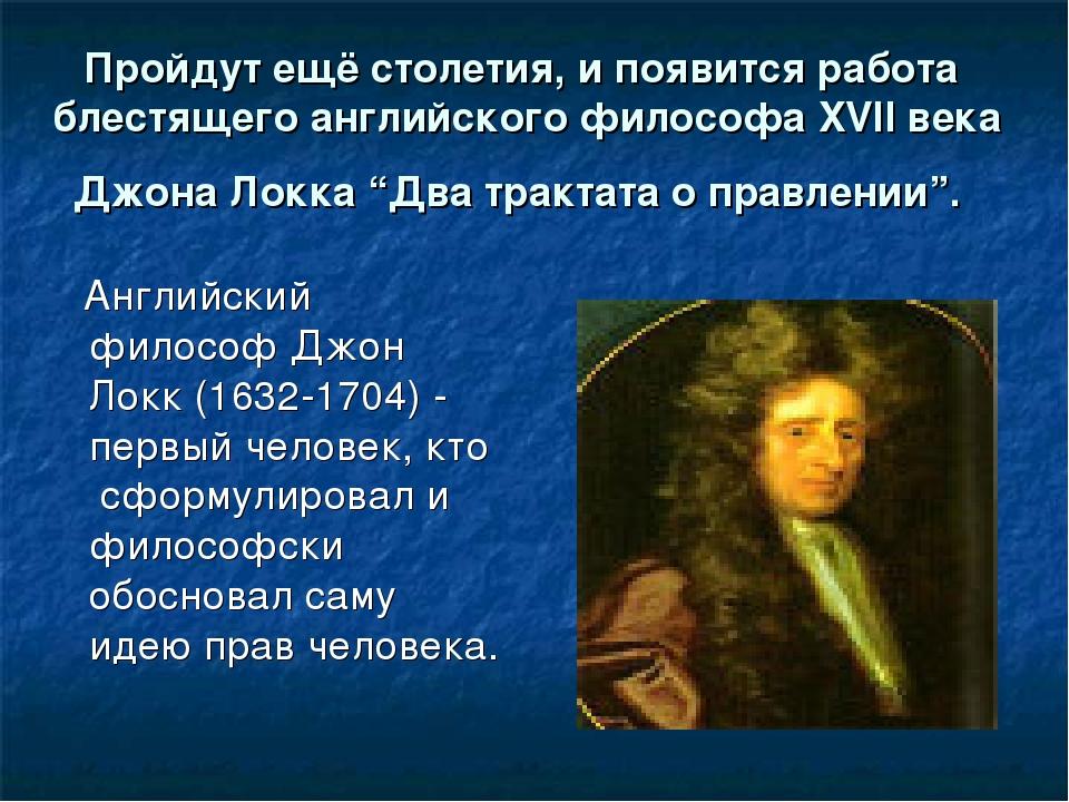 Пройдут ещё столетия, и появится работа блестящего английского философа XVII...