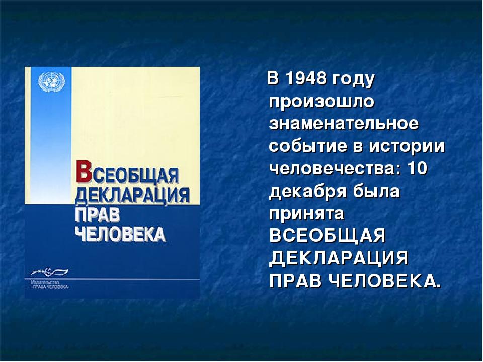В 1948 году произошло знаменательное событие в истории человечества: 10 дека...