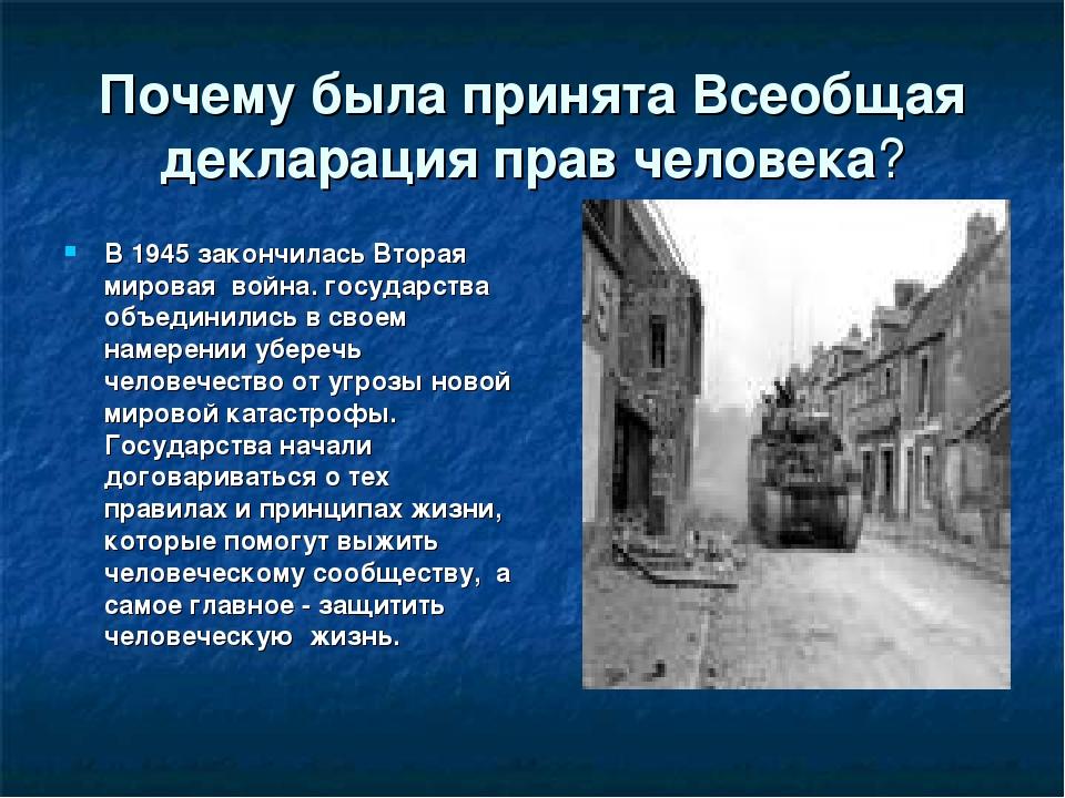 Почему была принята Всеобщая декларация прав человека? В 1945 закончилась Вто...