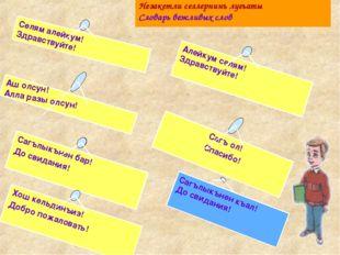 Незакетли сезлернинъ лугъаты Словарь вежливых слов Аш олсун! Алла разы олсун!