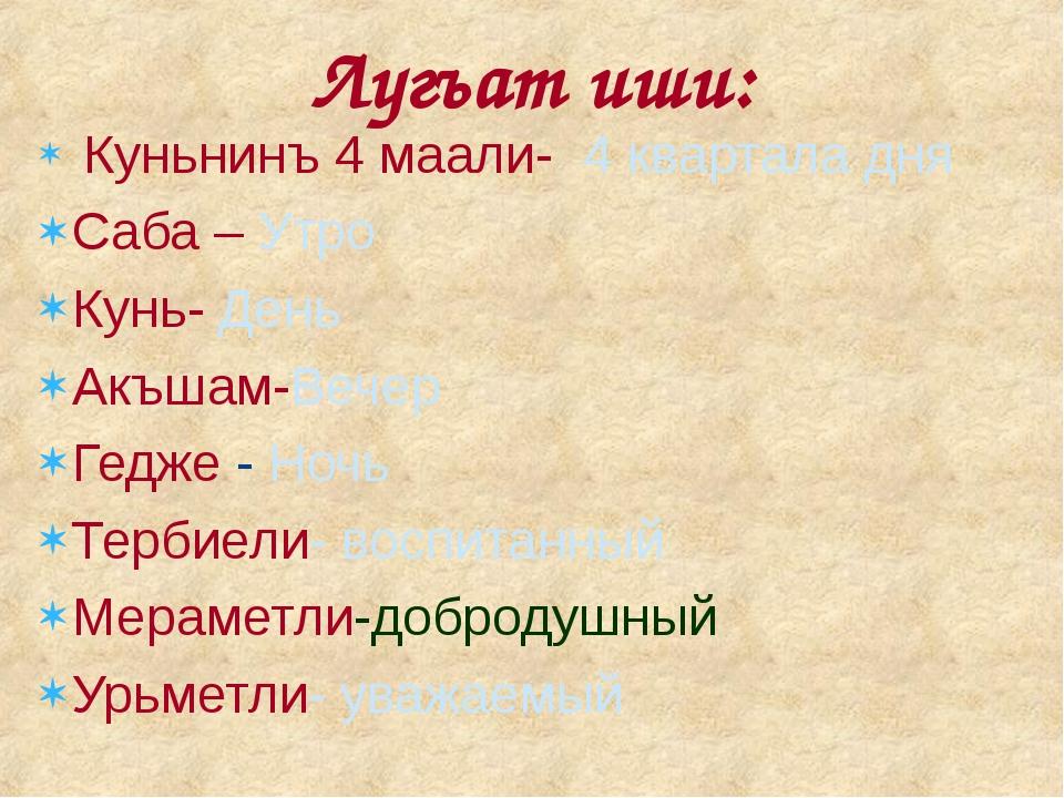 Лугъат иши: Куньнинъ 4 маали- 4 квартала дня Саба – Утро Кунь- День Акъшам-Ве...