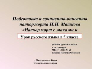 Подготовка к сочинению-описанию натюрморта И.И. Машкова «Натюрморт с маками