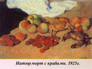 Натюрморт с крабами. 1925г.