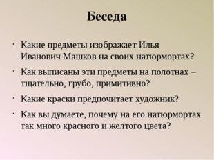 Беседа Какие предметы изображает Илья Иванович Машков на своих натюрмортах? К
