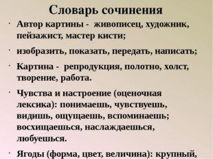 Словарь сочинения Автор картины - живописец, художник, пейзажист, мастер кист