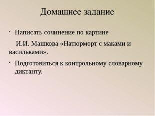 Домашнее задание Написать сочинение по картине И.И. Машкова «Натюрморт с мака