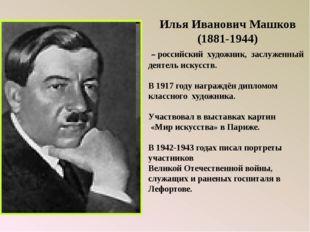 Илья Иванович Машков (1881-1944) – российский художник, заслуженный деятель и