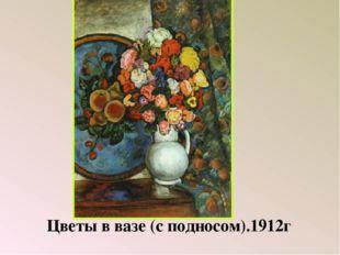 Цветы в вазе (с подносом).1912г