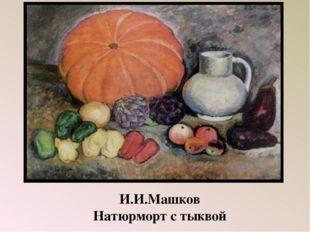 И.И.Машков Натюрморт с тыквой