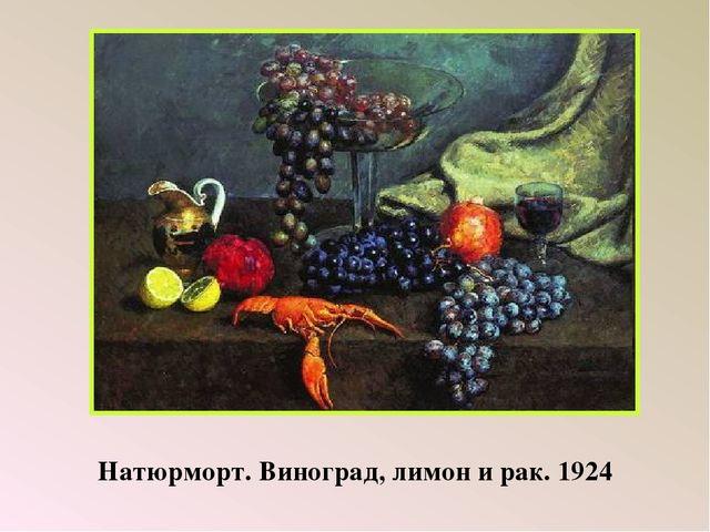 Натюрморт. Виноград, лимон и рак. 1924