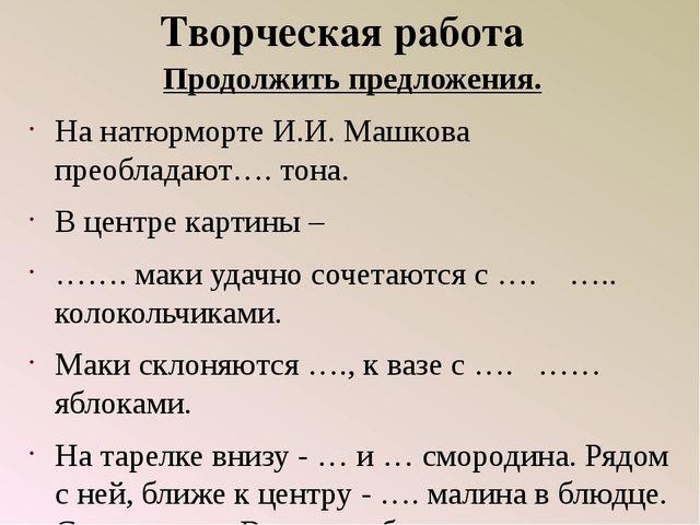 Творческая работа Продолжить предложения. На натюрморте И.И. Машкова преоблад...