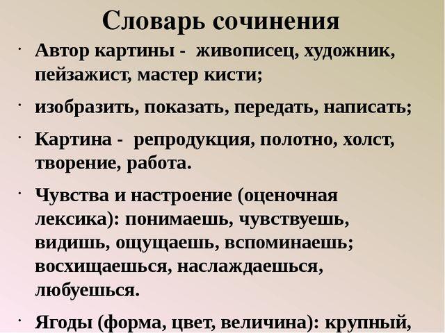 Словарь сочинения Автор картины - живописец, художник, пейзажист, мастер кист...