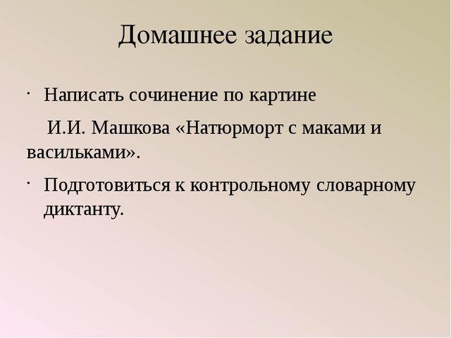 Домашнее задание Написать сочинение по картине И.И. Машкова «Натюрморт с мака...